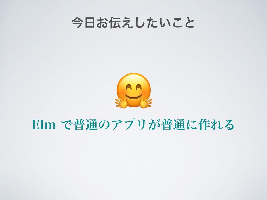ࠓ͓͍͑ͨ͜͠ͱ  &MNͰී௨ͷΞϓϦ͕ී௨ʹ࡞ΕΔ