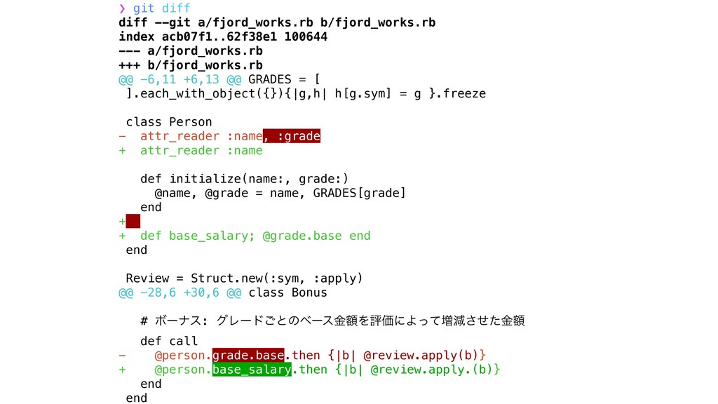 ❯ git diff diff --git a/fjord_works.rb b/fjord_...