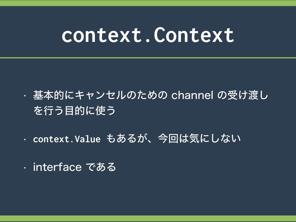 context.Context w جຊతʹΩϟϯηϧͷͨΊͷDIBOOFMͷड͚͠ Λ...