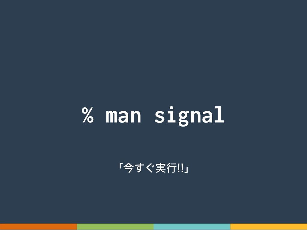 % man signal ʮࠓ͙࣮͢ߦʯ