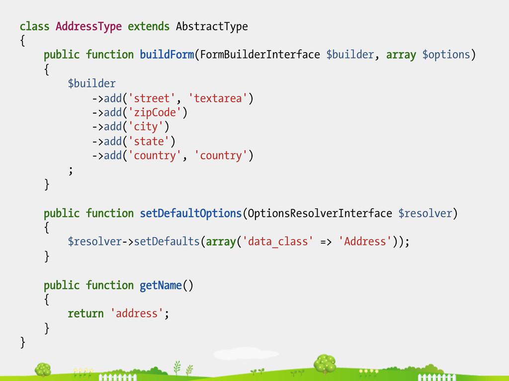class AddressType extends AbstractType { public...
