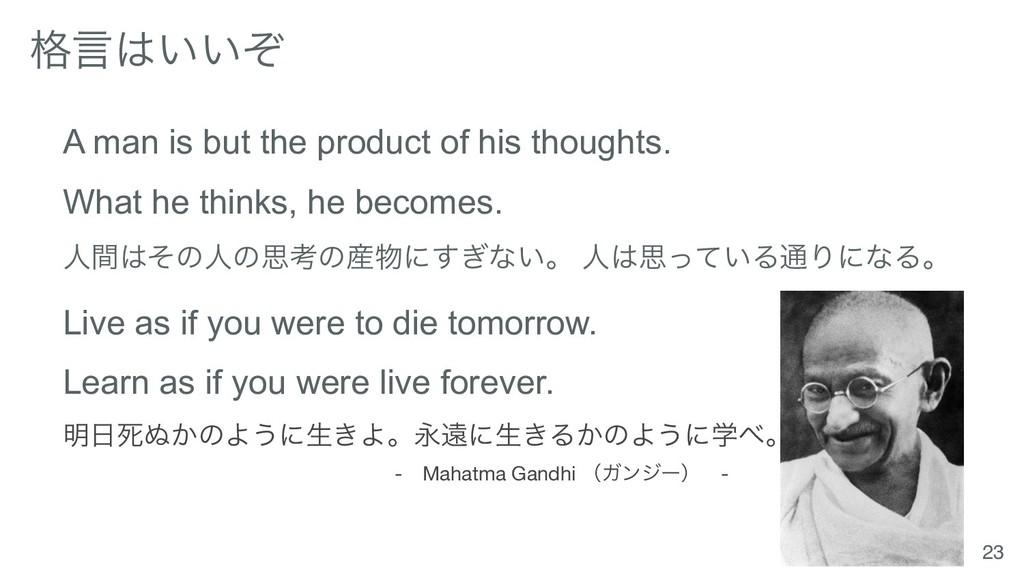 ֨ݴ͍͍ͧ A man is but the product of his thoughts...