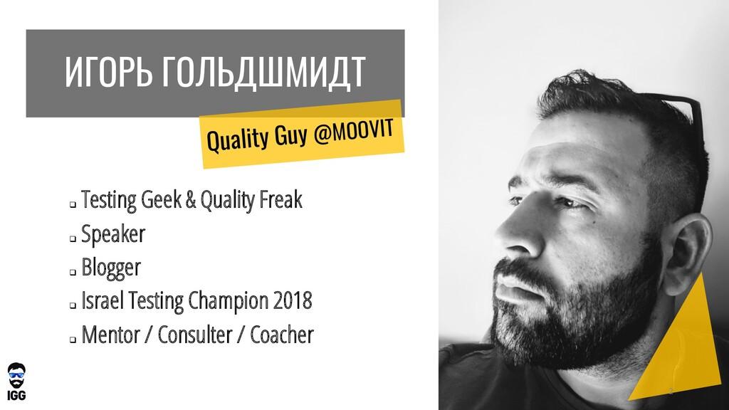 ИГОРЬ ГОЛЬДШМИДТ q Testing Geek & Quality Freak...