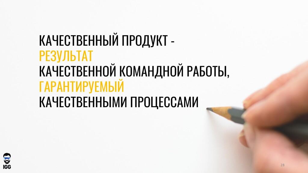КАЧЕСТВЕННЫЙ ПРОДУКТ - РЕЗУЛЬТАТ КАЧЕСТВЕННОЙ К...
