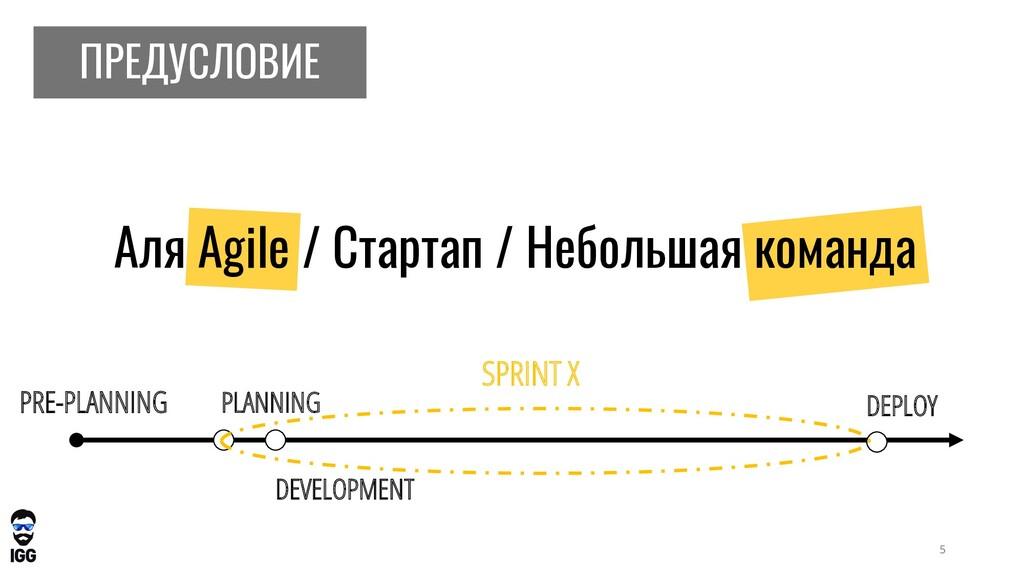 SPRINT X PRE-PLANNING PLANNING DEVELOPMENT DEPL...