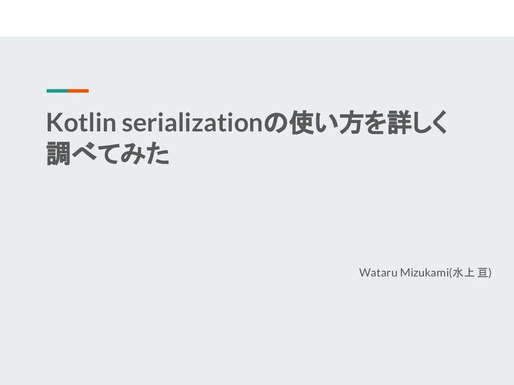 Kotlin serializationの使い方を詳しく 調べてみた Wataru Mizuk...