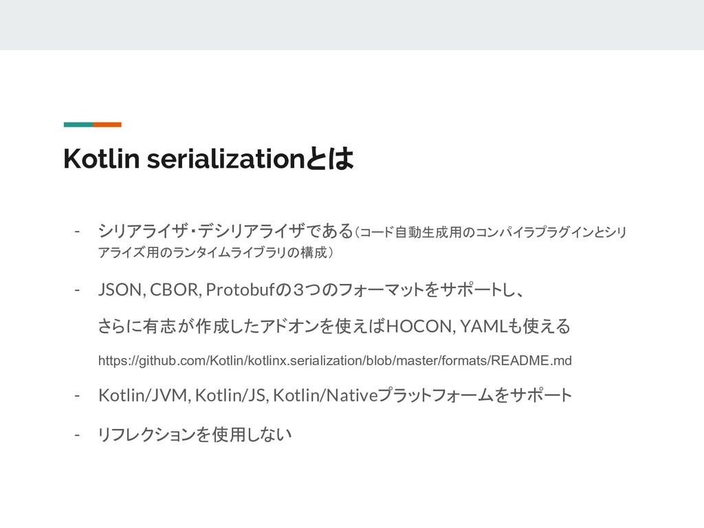 Kotlin serializationとは - シリアライザ・デシリアライザである(コード自...