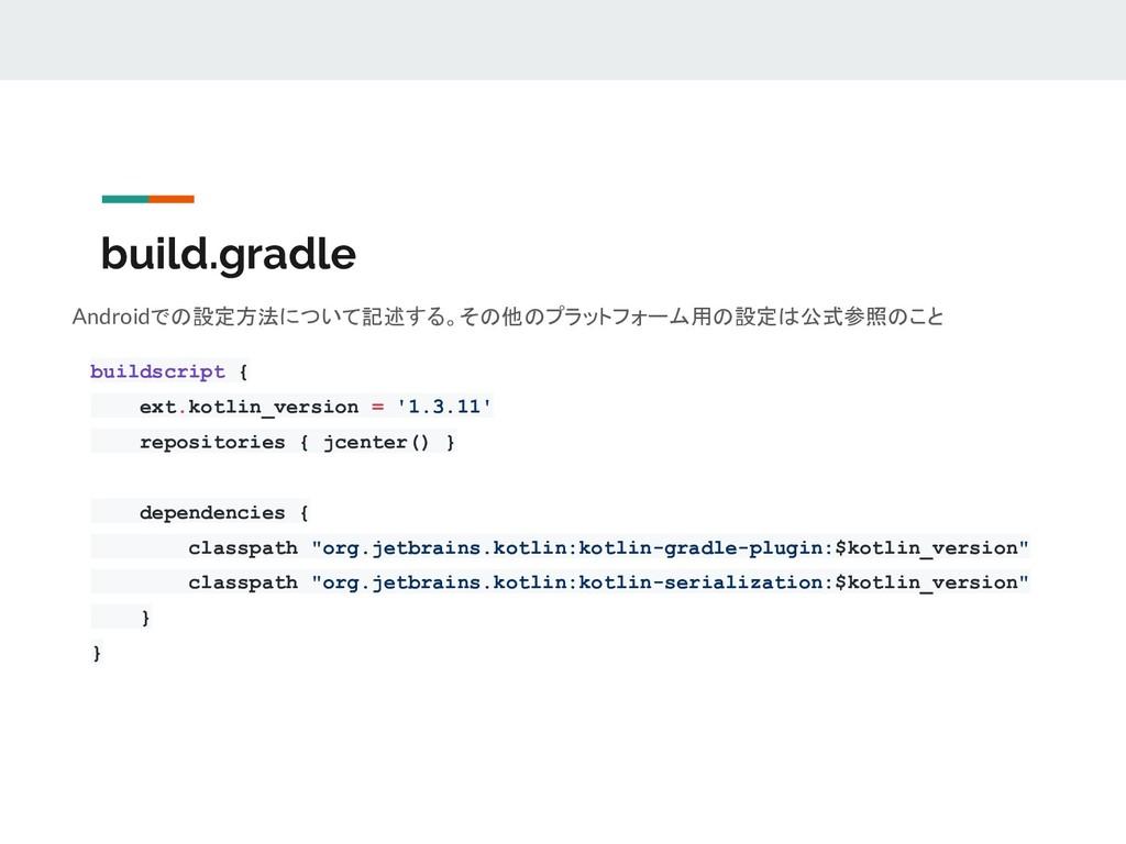 build.gradle Androidでの設定方法について記述する。その他のプラットフォーム...