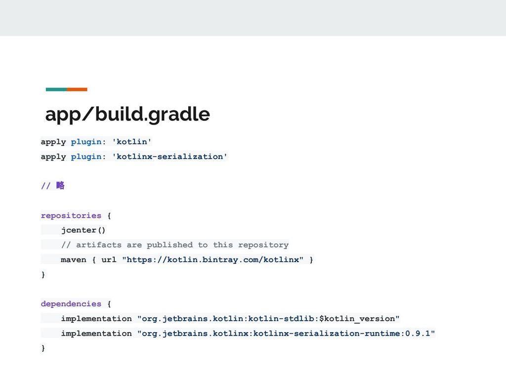 app/build.gradle apply plugin: 'kotlin' apply p...