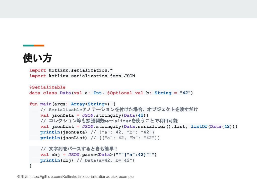 使い方 import kotlinx.serialization.* import kotli...