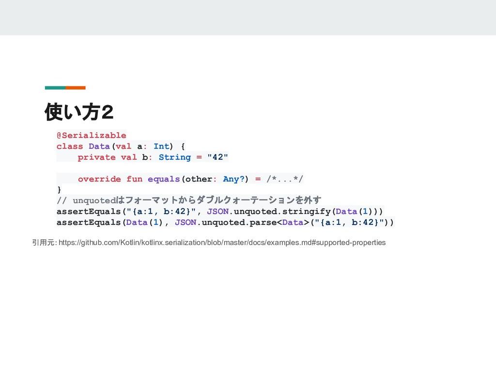 使い方2 @Serializable class Data(val a: Int) { pri...