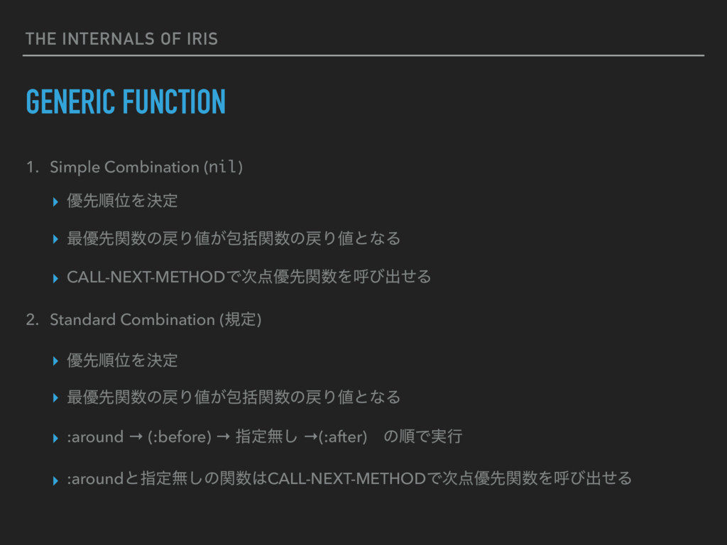 THE INTERNALS OF IRIS GENERIC FUNCTION 1. Simpl...