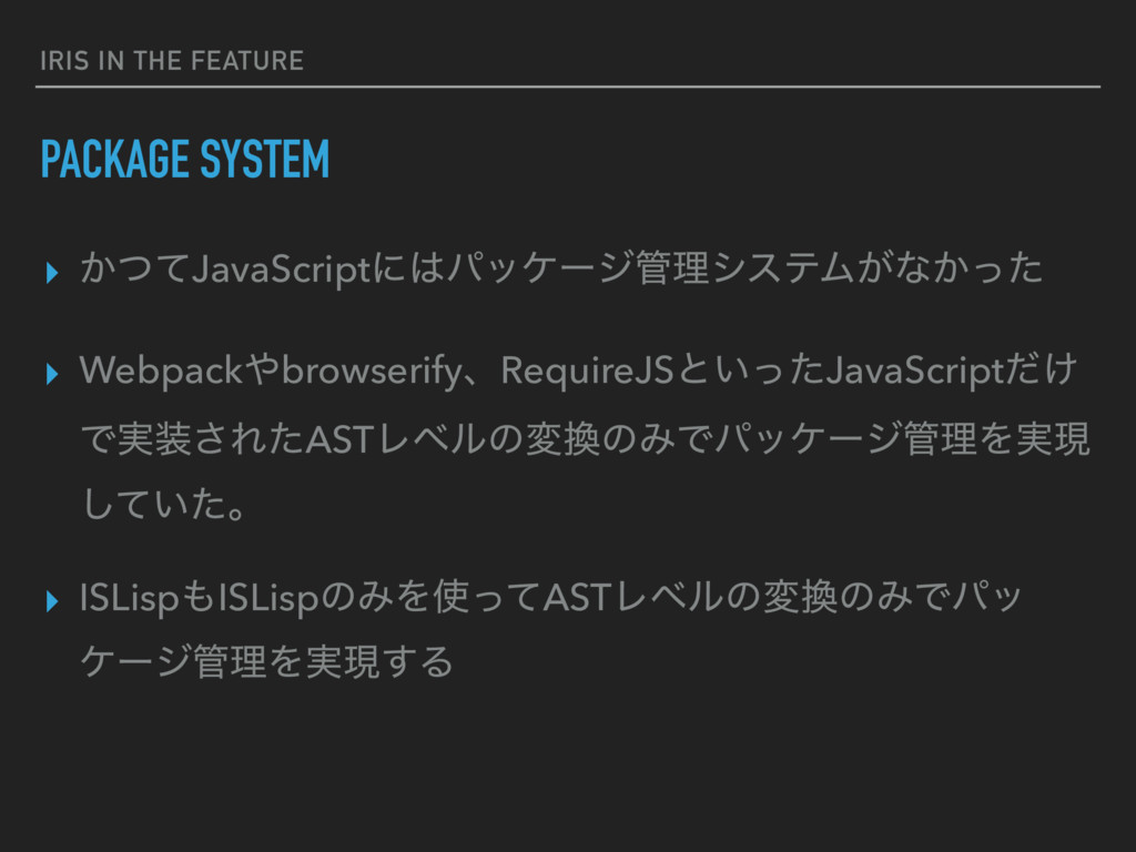 IRIS IN THE FEATURE PACKAGE SYSTEM ▸ ͔ͭͯJavaScr...