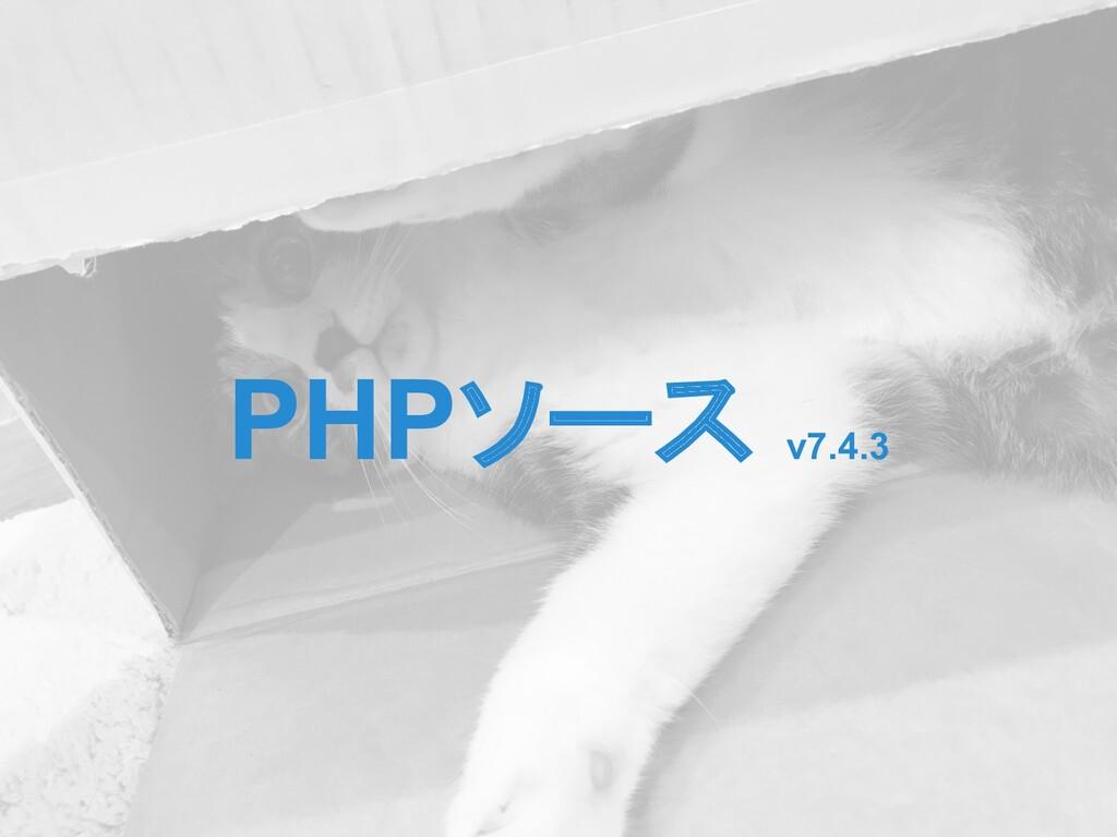 PHPソース v7.4.3