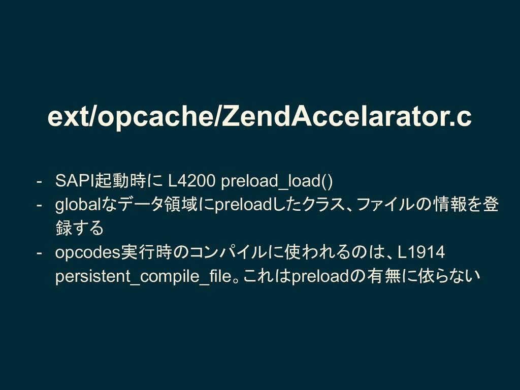 ext/opcache/ZendAccelarator.c - SAPI起動時に L4200 ...