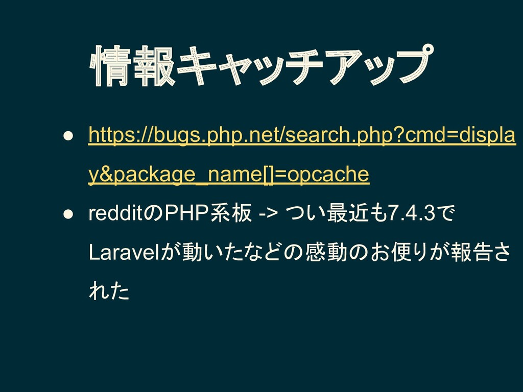● https://bugs.php.net/search.php?cmd=displa y&...