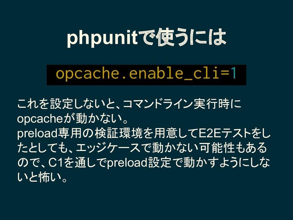 phpunitで使うには これを設定しないと、コマンドライン実行時に opcacheが動かない...