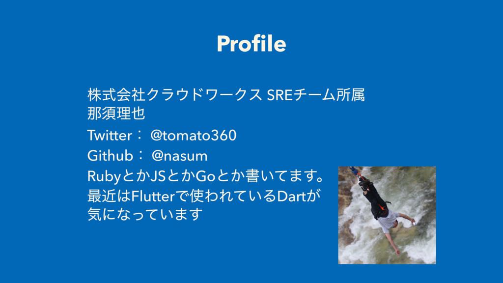 Profile גࣜձࣾΫϥυϫʔΫε SREνʔϜॴଐ ಹਢཧ Twitterɿ @tom...