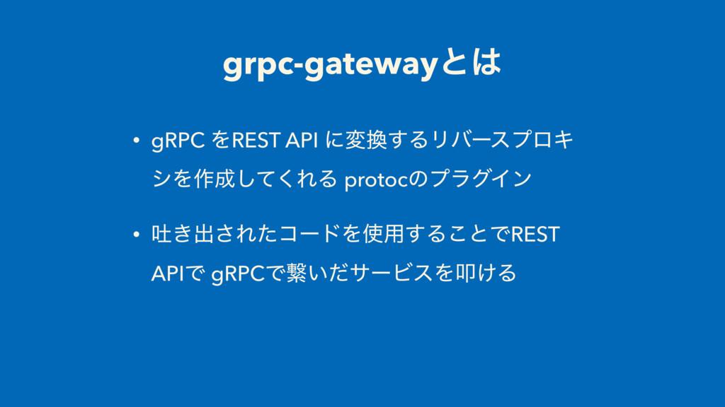 grpc-gatewayͱ • gRPC ΛREST API ʹม͢ΔϦόʔεϓϩΩ γΛ...
