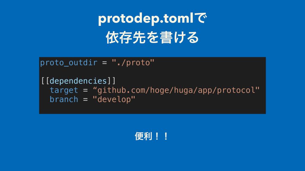 """protodep.tomlͰ ґଘઌΛॻ͚Δ proto_outdir = """"./proto""""..."""