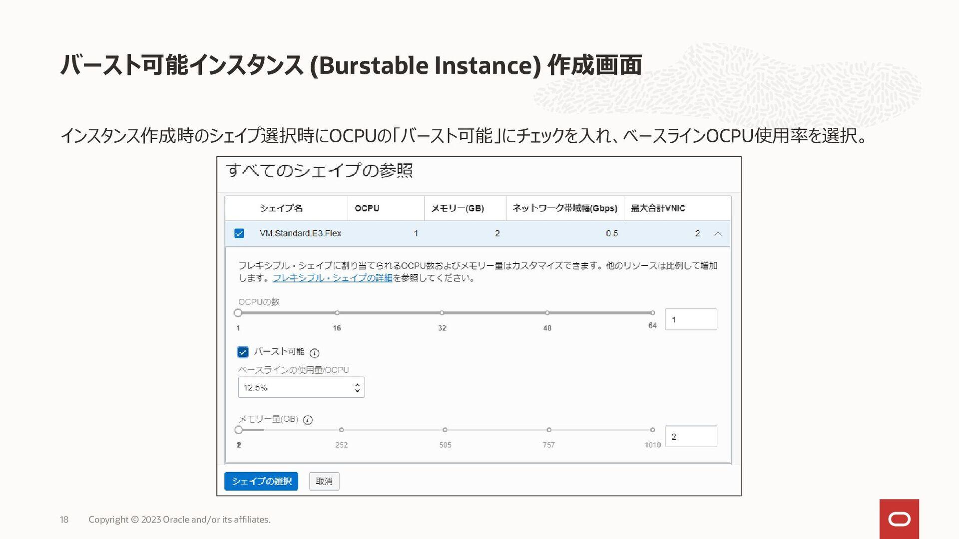 Linux イメージ • 自動生成されるOSユーザー:sudoとssh v2が可能 • Ora...