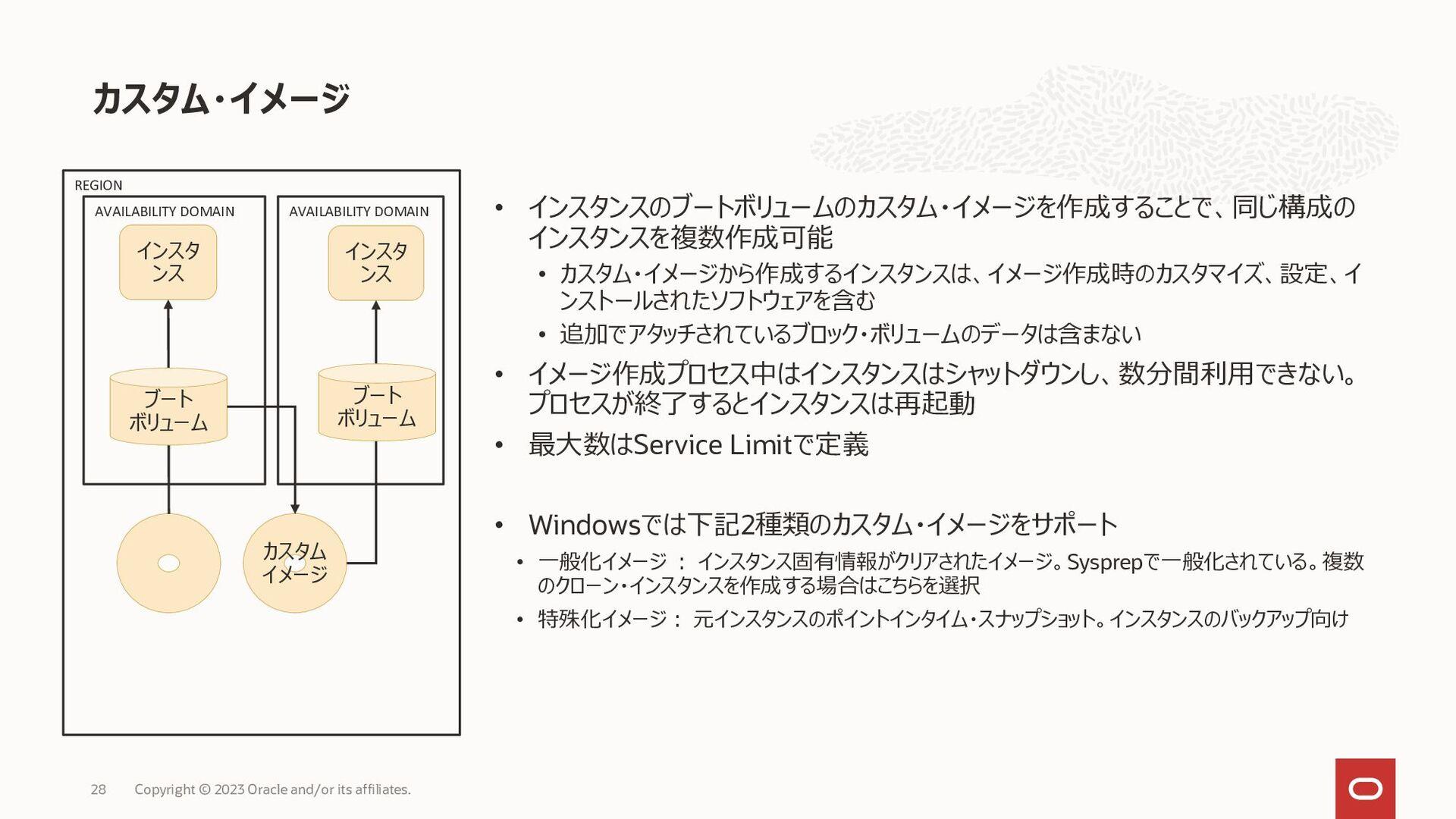 インスタンス構成 インスタンス・プール 自動スケーリング Instance Configura...