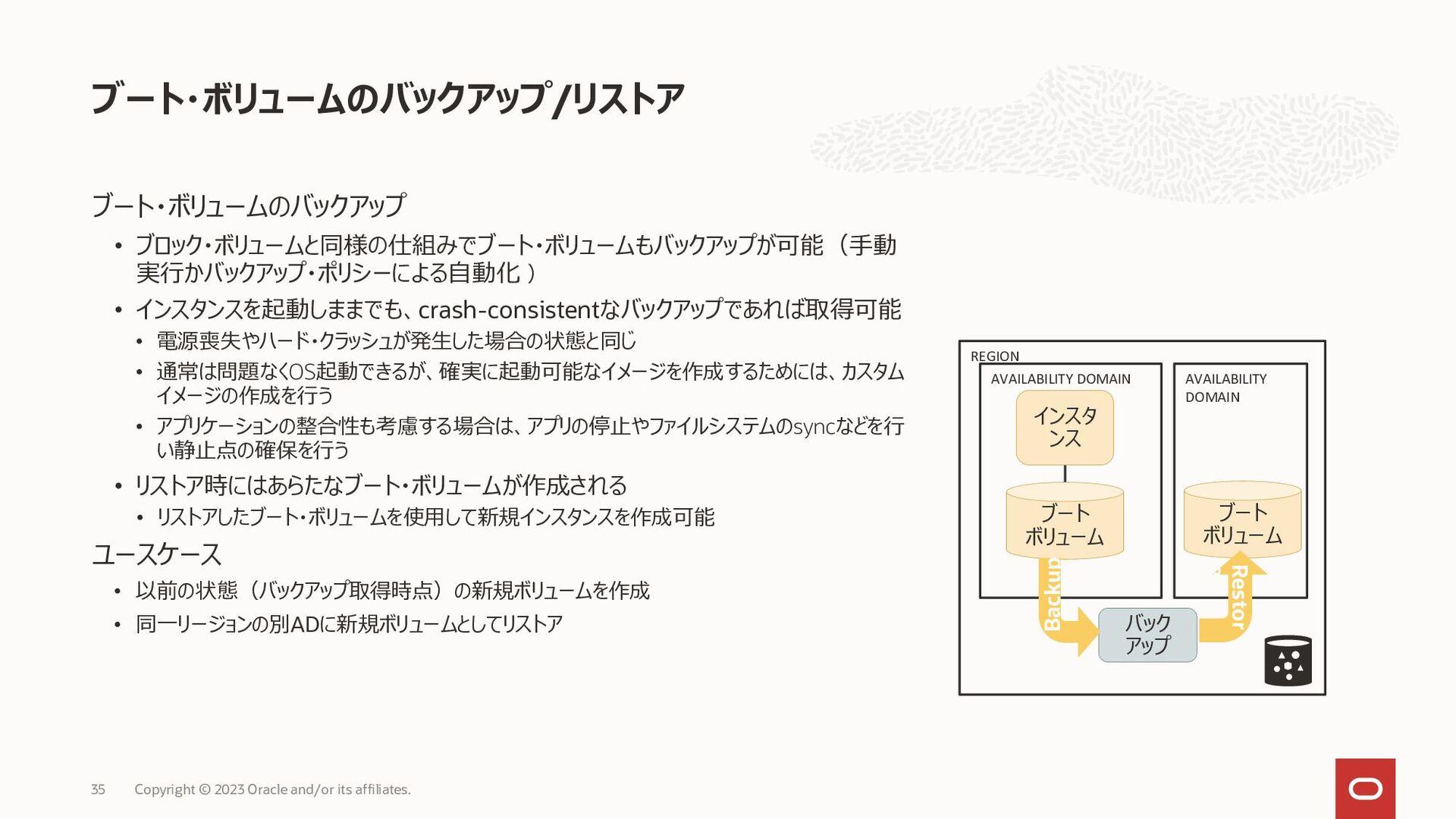 • インスタンス再作成せずにVMインスタンスのシェイプを変更することが可能 • アプリケーショ...