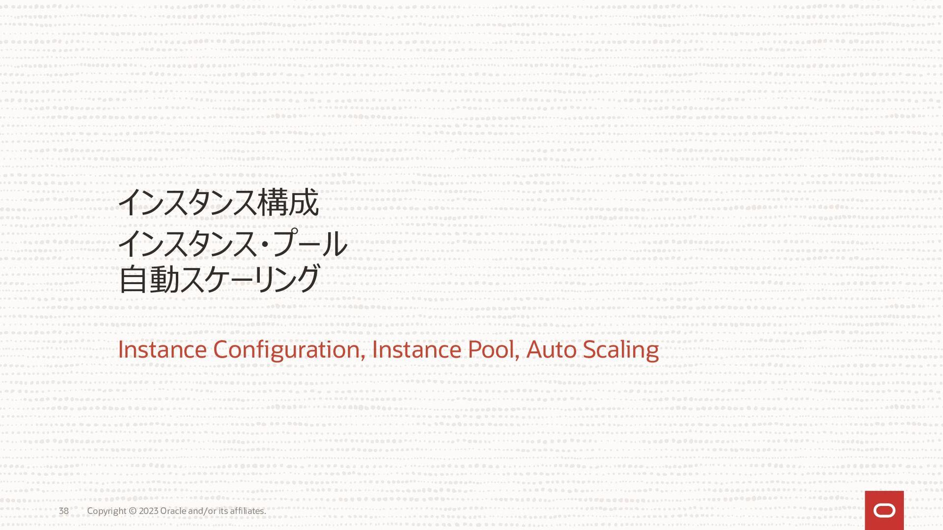 Oracle Cloud Infrastructure マニュアル (日本語 / 英語) • ...