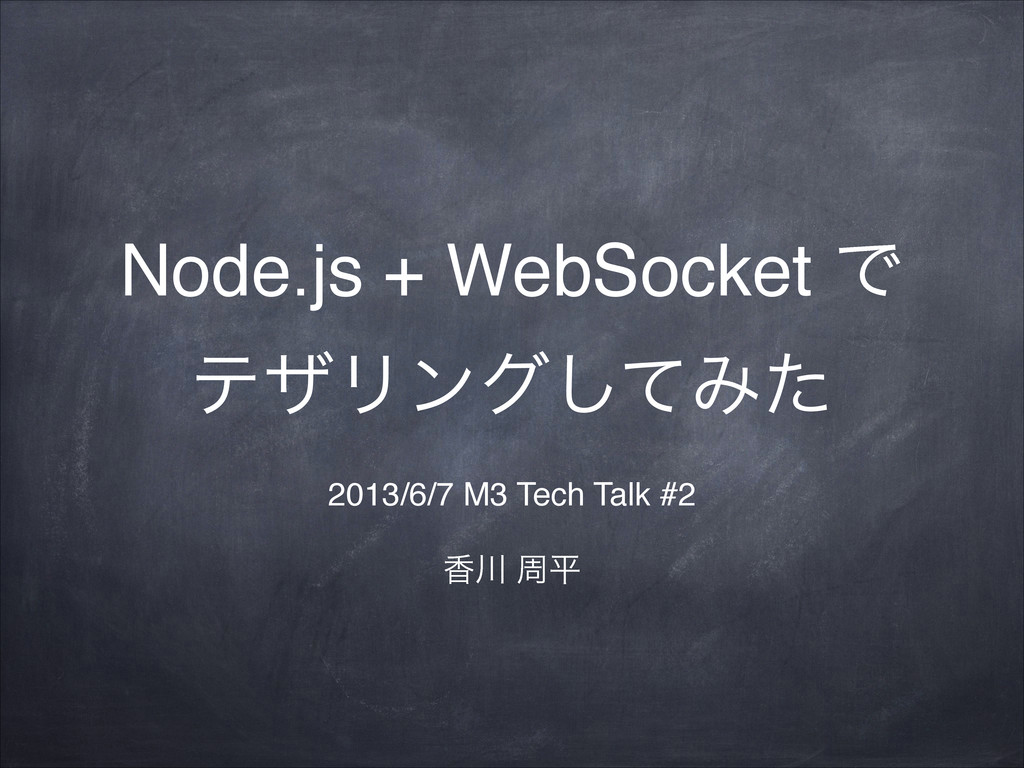 Node.js + WebSocket Ͱ ςβϦϯάͯ͠Έͨ 2013/6/7 M3 Tec...