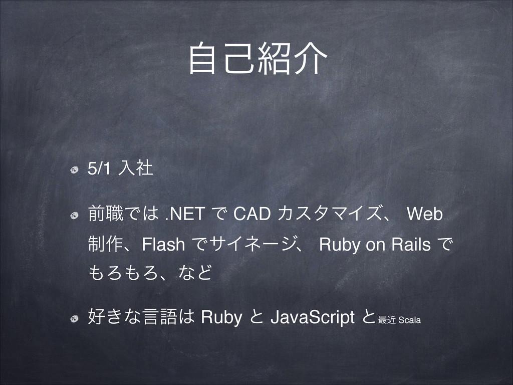 ࣗݾհ 5/1 ೖࣾ! લ৬Ͱ .NET Ͱ CAD ΧελϚΠζɺ Web ੍࡞ɺFla...