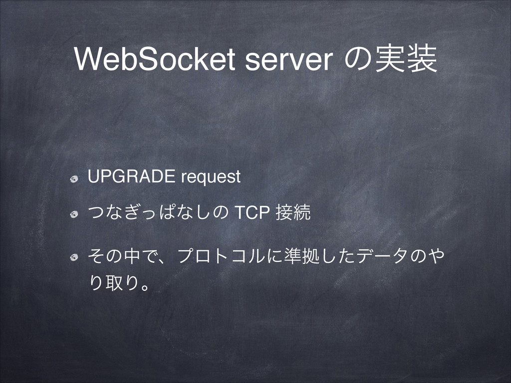 WebSocket server ͷ࣮ UPGRADE request! ͭͳ͗ͬͺͳ͠ͷ ...