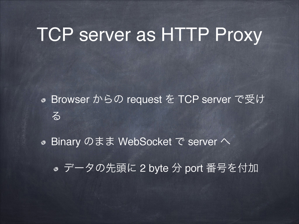 TCP server as HTTP Proxy Browser ͔Βͷ request Λ ...