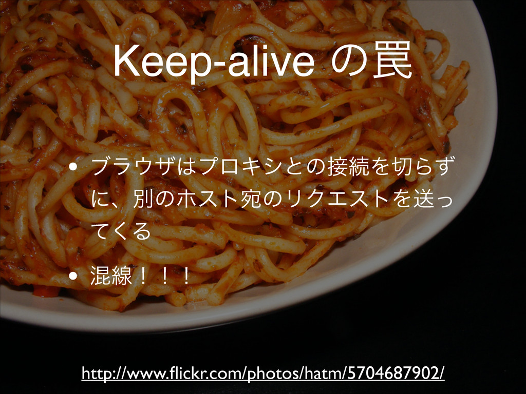 Keep-alive ͷ᠘ • ϒϥβϓϩΩγͱͷଓΛΒͣ ʹɺผͷϗετѼͷϦΫΤε...