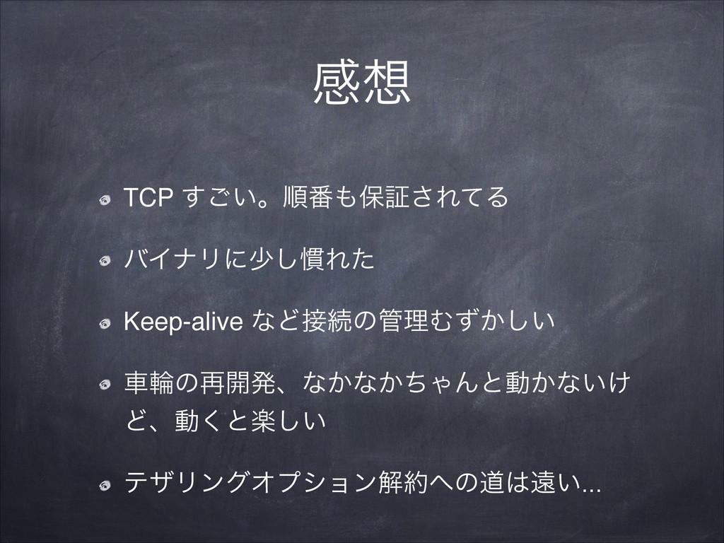ײ TCP ͍͢͝ɻॱ൪อূ͞ΕͯΔ! όΠφϦʹগ͠׳Εͨ! Keep-alive ͳͲ...