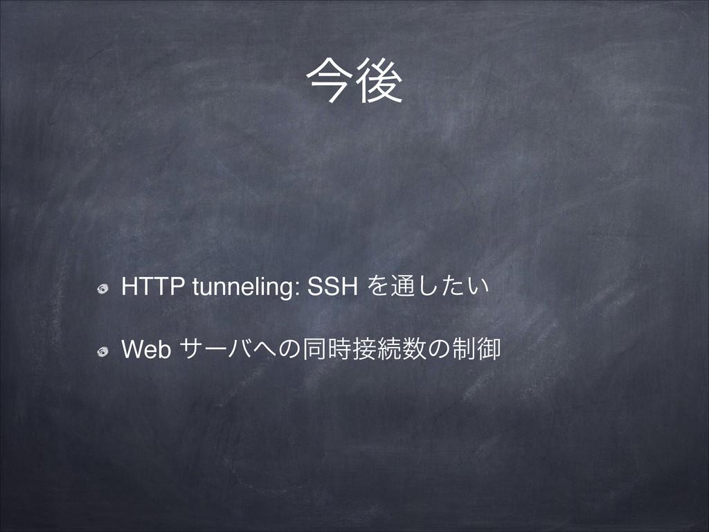 ࠓޙ HTTP tunneling: SSH Λ௨͍ͨ͠! Web αʔόͷಉଓͷ੍ޚ