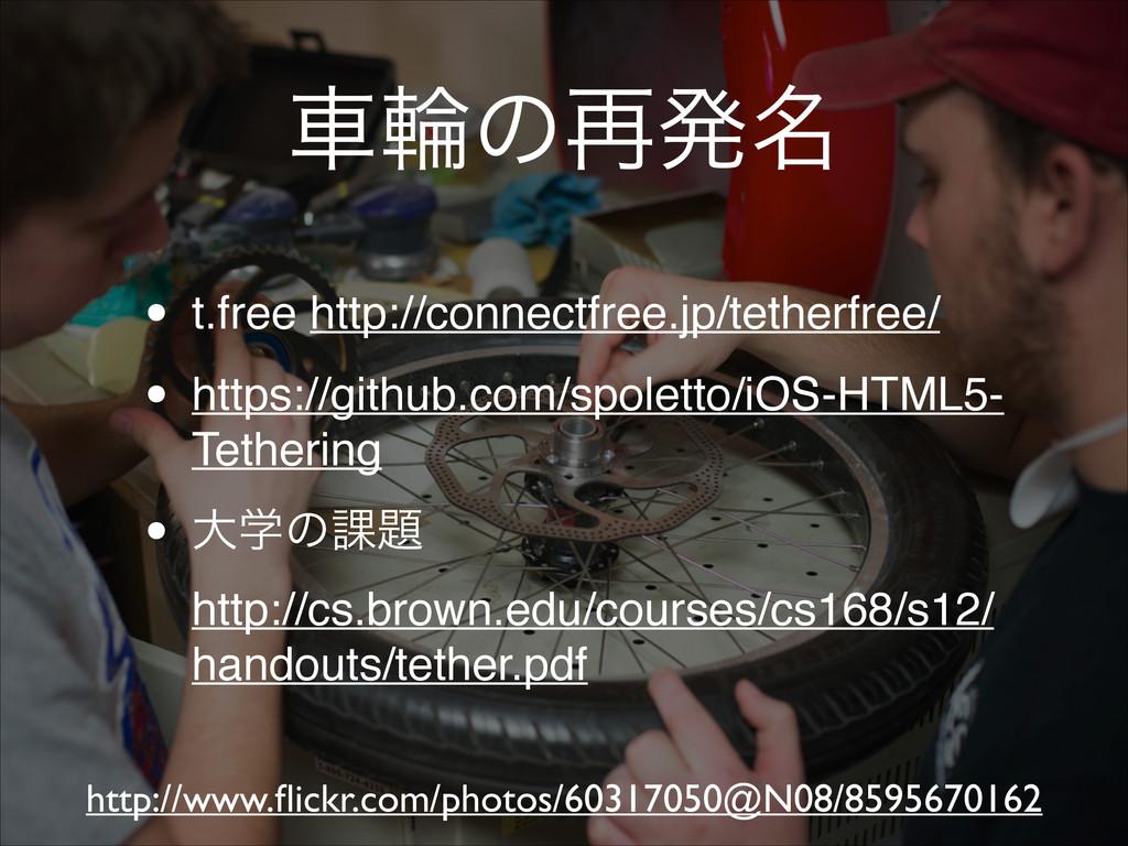 ंྠͷ࠶ൃ໊ • t.free http://connectfree.jp/tetherfre...