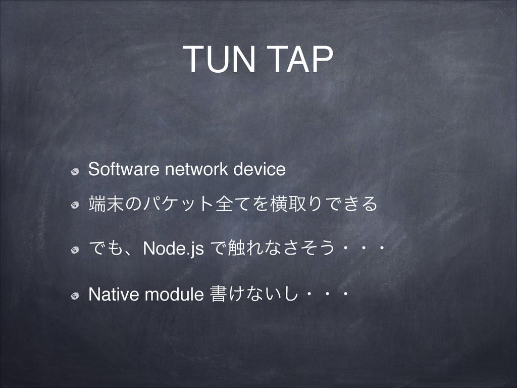TUN TAP Software network device! ͷύέοτશͯΛԣऔΓͰ...