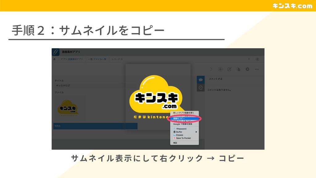 手順2:サムネイルをコピー サムネイル表示にして右クリック → コピー