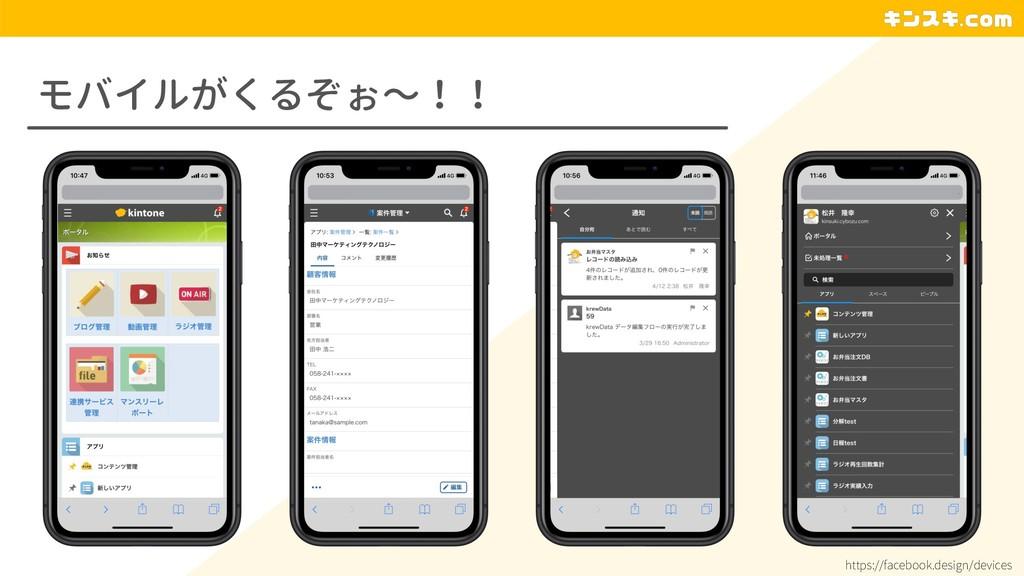 モバイルがくるぞぉ〜!! https://facebook.design/devices