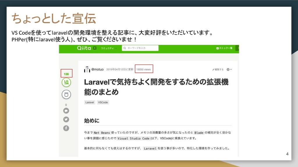 ちょっとした宣伝 4 VS Codeを使ってlaravelの開発環境を整える記事に、大変好評を...