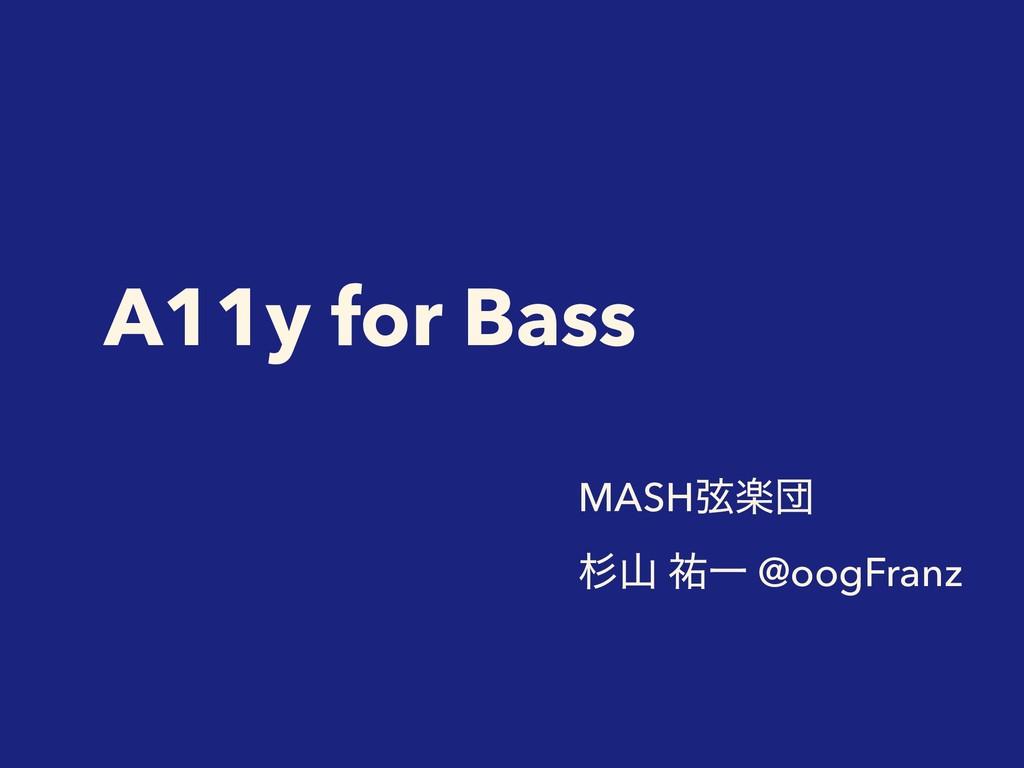 A11y for Bass MASHݭָஂ ਿ ༞Ұ @oogFranz