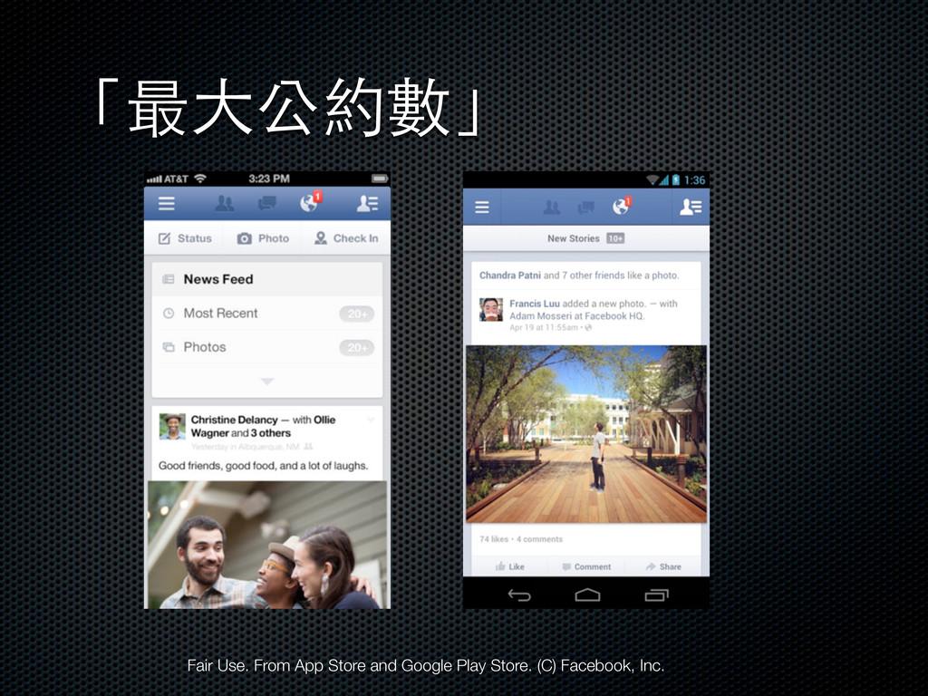 「最⼤大公約數」 Fair Use. From App Store and Google Pl...