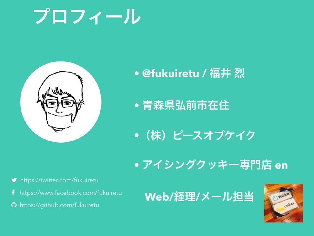 ϓϩϑΟʔϧ • @fukuiretu / Ҫ  • ੨ݝ߂લࢢࡏॅ •ʢגʣϐʔεΦϒ...