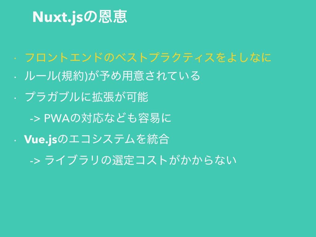 Nuxt.jsͷԸܙ w ϑϩϯτΤϯυͷϕετϓϥΫςΟεΛΑ͠ͳʹ w ϧʔϧ(ن)͕༧...