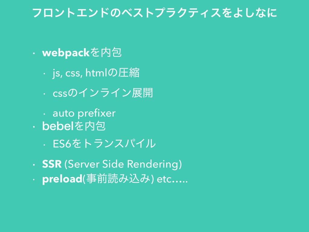 w webpackΛแ w js, css, htmlͷѹॖ w cssͷΠϯϥΠϯల։...