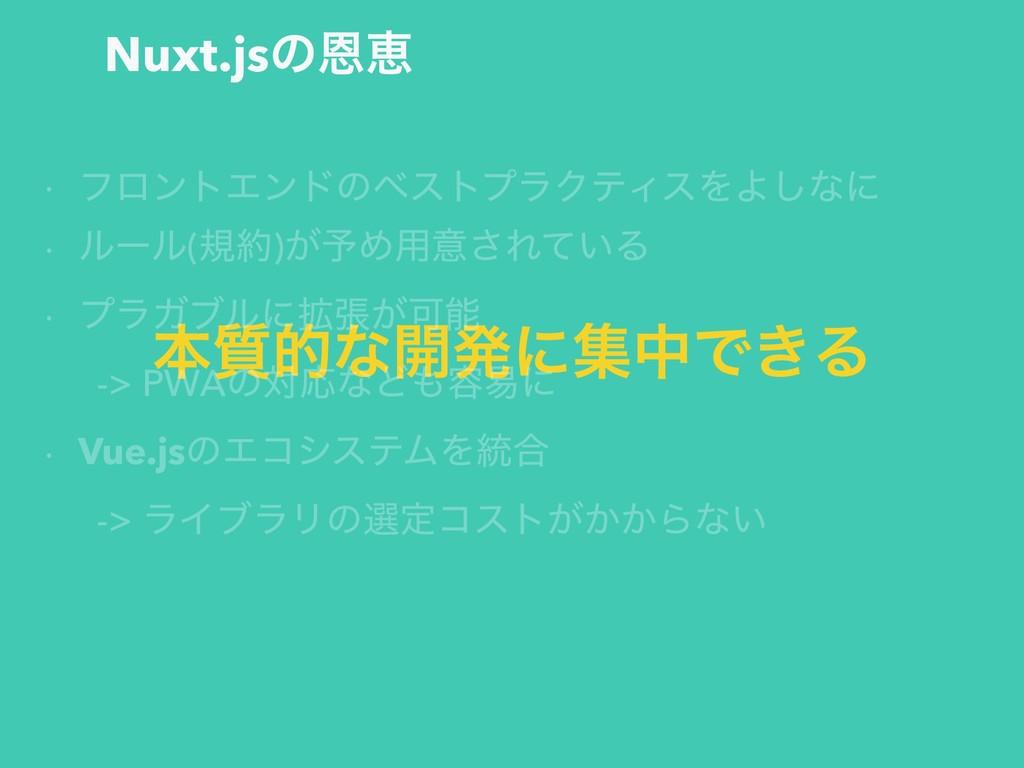 Nuxt.jsͷԸܙ ຊ࣭తͳ։ൃʹूதͰ͖Δ w ϑϩϯτΤϯυͷϕετϓϥΫςΟεΛΑ͠ͳ...