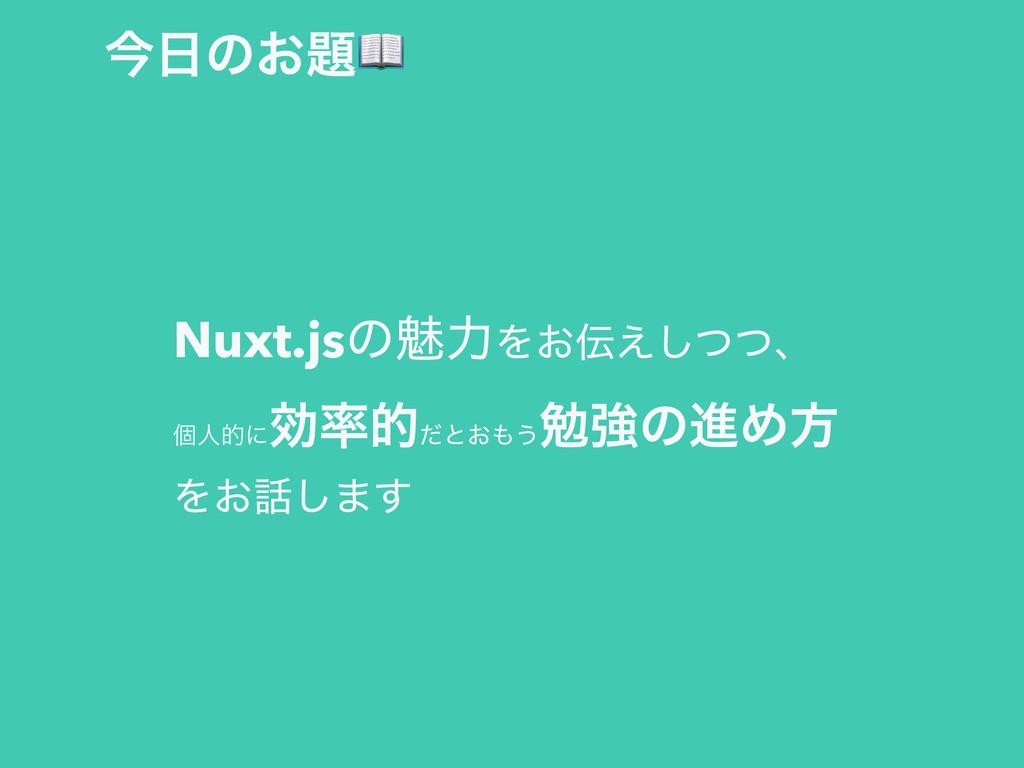 ࠓͷ͓ Nuxt.jsͷັྗΛ͓͑ͭͭ͠ɺ ݸਓతʹ ޮతͩͱ͓͏ ษڧͷਐΊํ Λ...