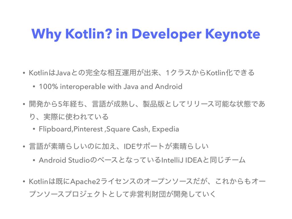 Why Kotlin? in Developer Keynote • KotlinJavaͱ...