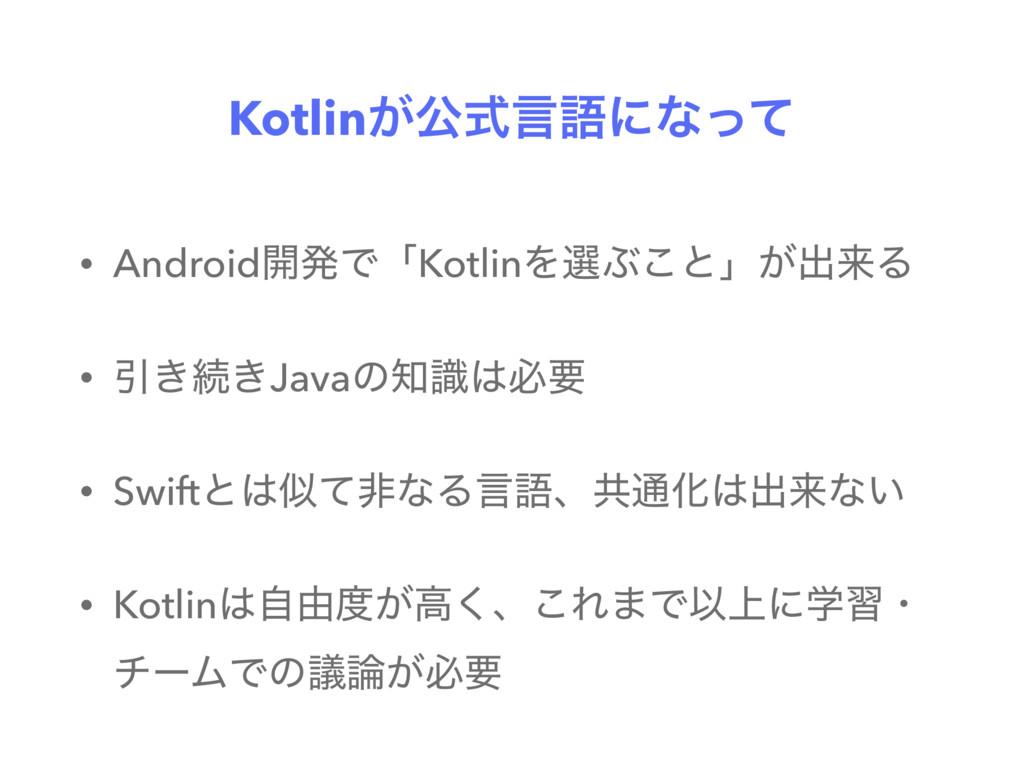 Kotlin͕ެࣜݴޠʹͳͬͯ • Android։ൃͰʮKotlinΛબͿ͜ͱʯ͕ग़དྷΔ •...