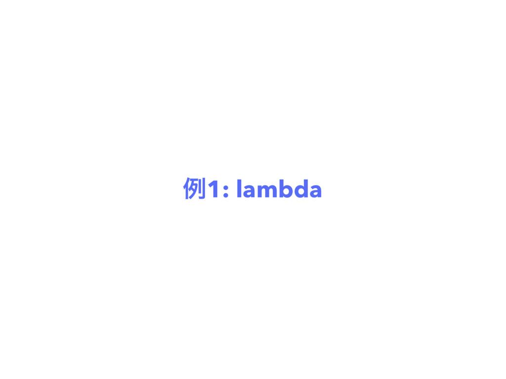 ྫ1: lambda